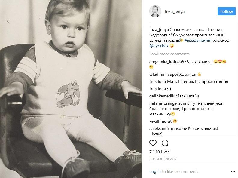 Евгения Лоза в детстве фото