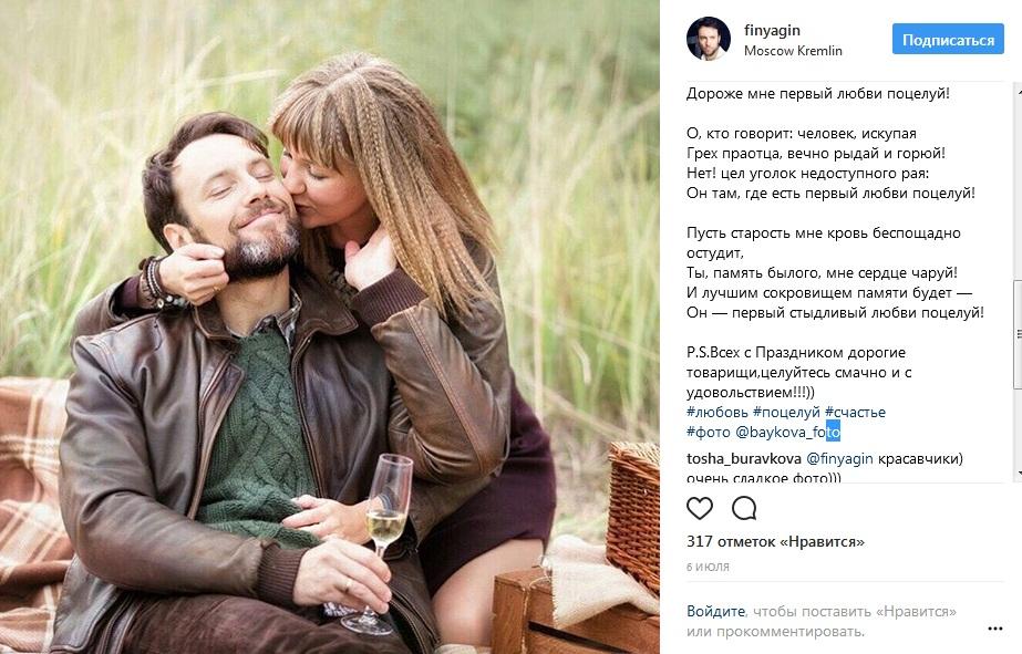 Андрей Финягин с женой фото