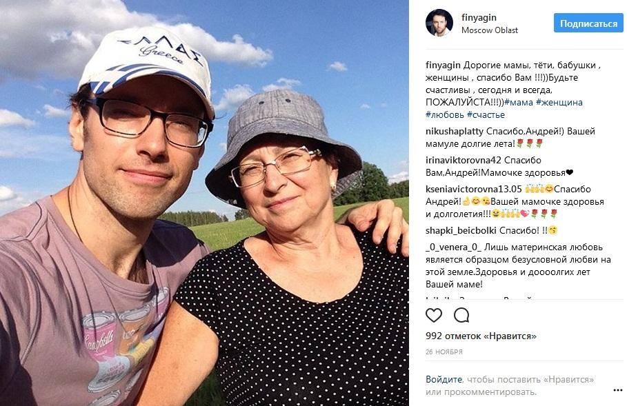 Андрей Финягин с мамой