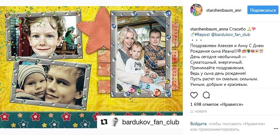 Анна Старшенбаум с семьей мужем и сыном фото