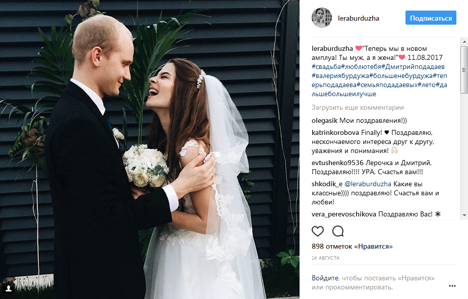 Валерия Бурдужа с мужем фото