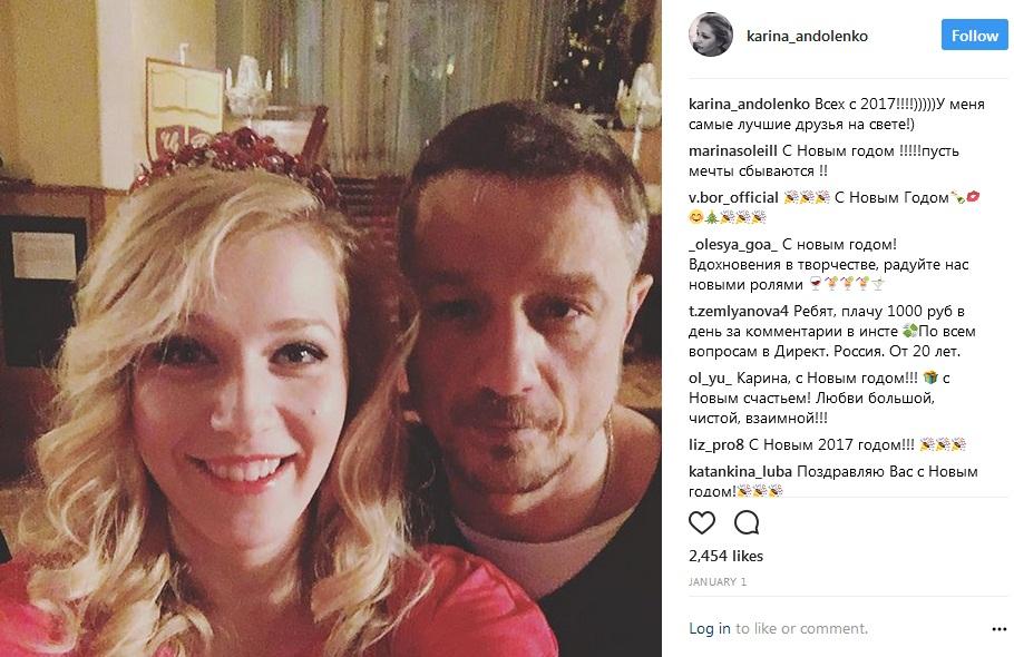 Карина Андоленко и Алексей Макаров фото