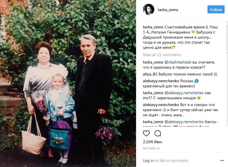 Наталья Земцова в детстве фото