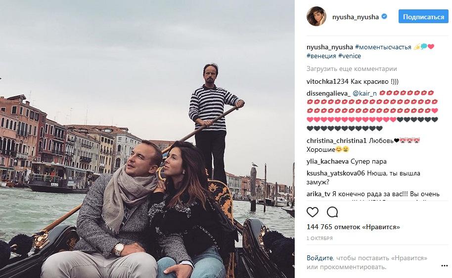 Нюша Шурочкина с мужем фото
