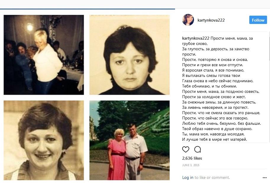 Ольга Картункова ее мама фото