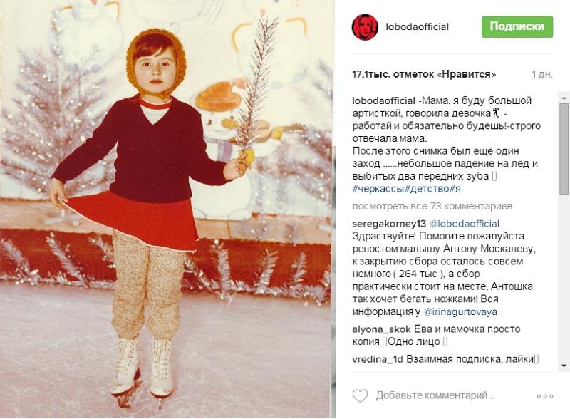 Светлана Лобода в детстве фото