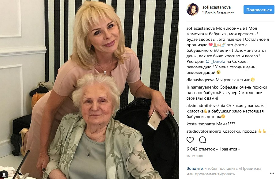 Семья Софии Каштановой ее мама и бабушка фото