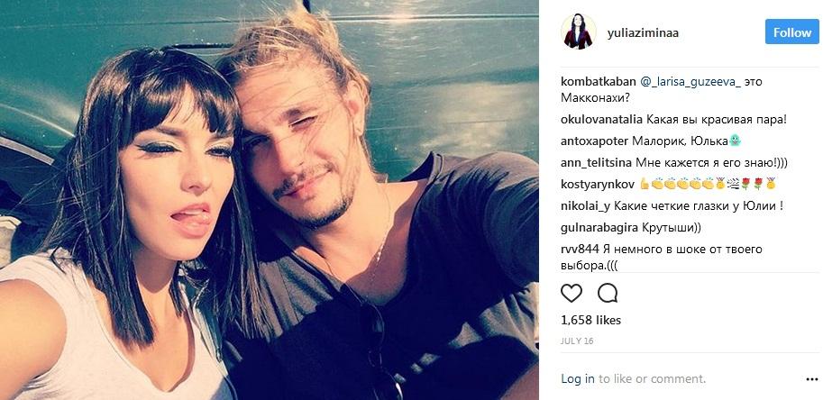 Юлия Зимина и ее муж фото