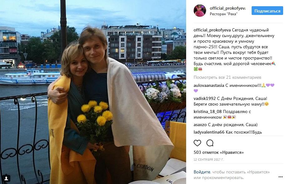 Ольга Прокофьева с сыном фото