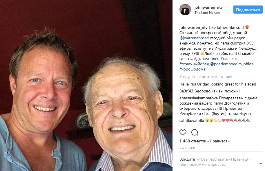 Джон Уоррен с отцом фото