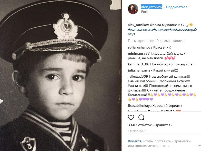 Александр Ратников в детстве фото