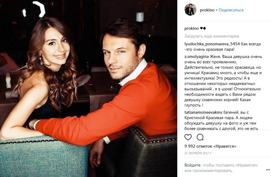 Евгений Пронин со своей девушкой фото