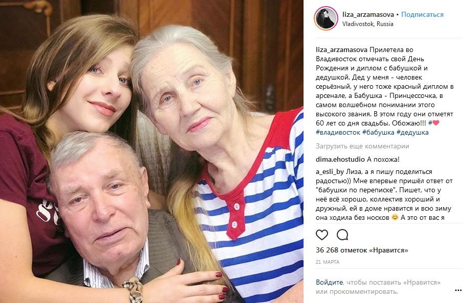 Лиза Арзамасова с бабушкой и дедушкой фото