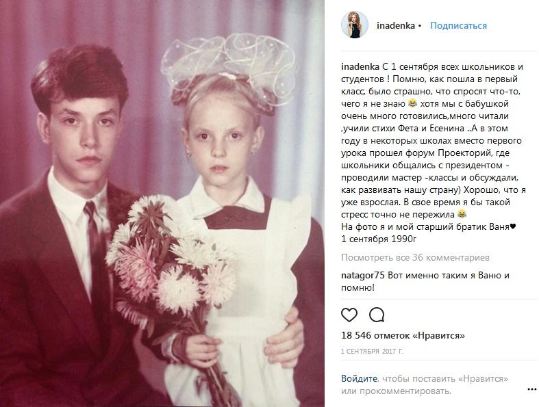 Надежда Сысоева в детстве с братом фото