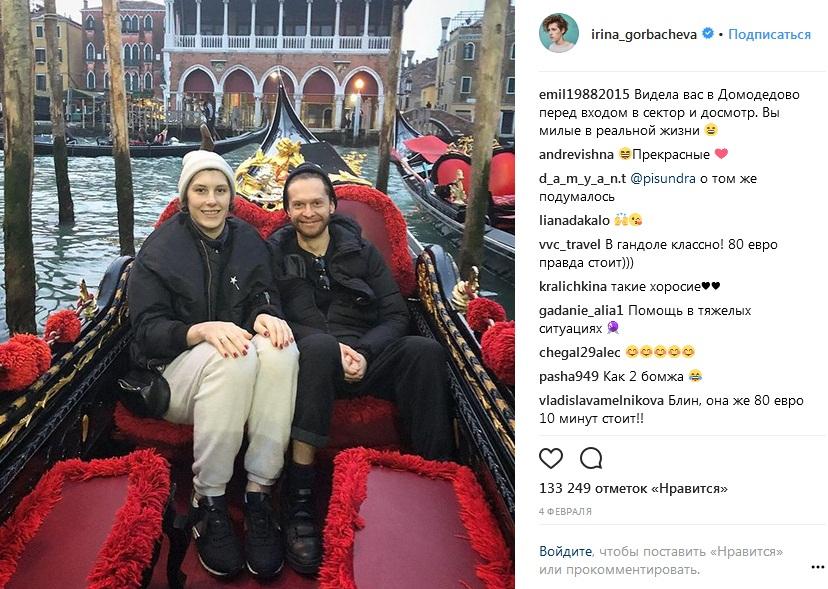 Ирина Горбачева с мужем фото