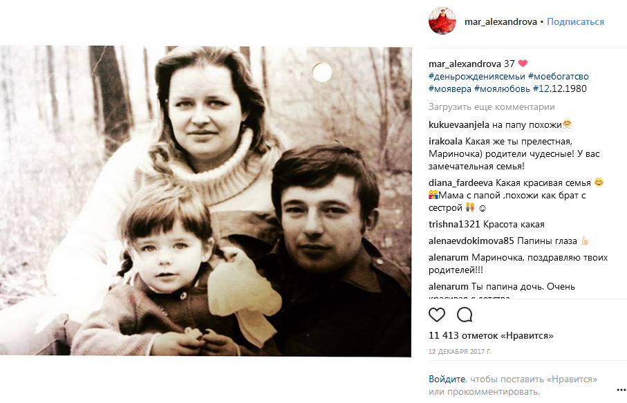 Марина Александрова в детстве с родителями.
