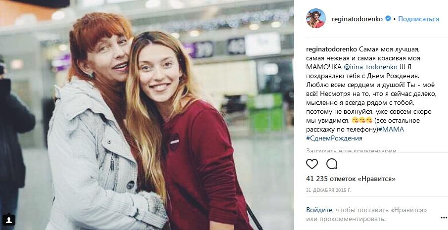Регина Тодоренко со своей мамой фото