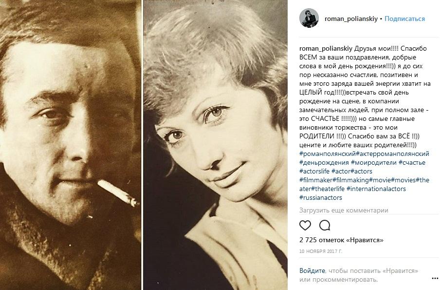 Роман Полянский его родители фото