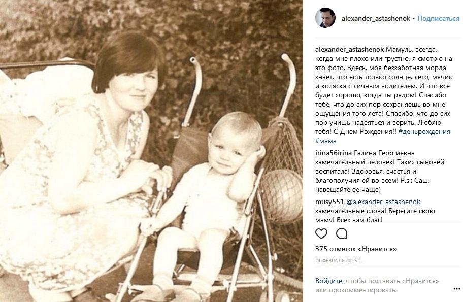 Александр Асташёнок в детстве с мамой