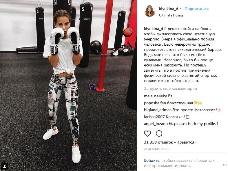 Дарья Клюкина в Инстаграм