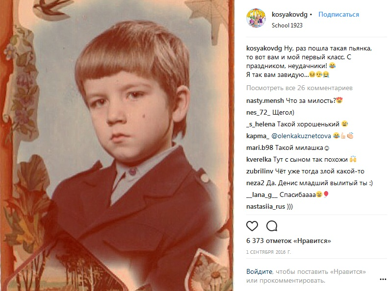 Денис Косяков в детстве фото