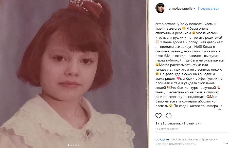 Нелли Ермолаева в детстве фото
