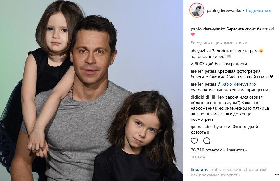Павел Деревянко с детьми фото