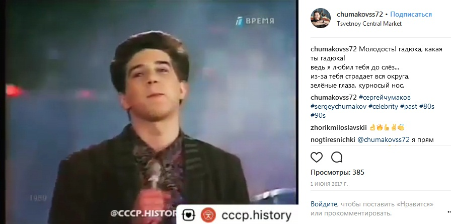 Сергей Чумаков в молодости фото