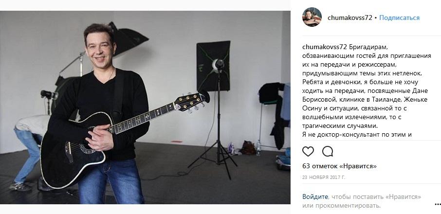 Сергей Чумаков инстаграм