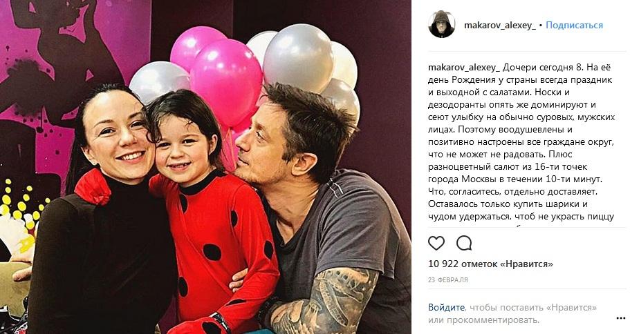 Алексей Макаров с семьей фото