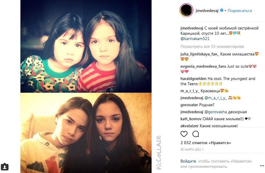 Евгения Медведева с сестрой в детстве и сейчас фото