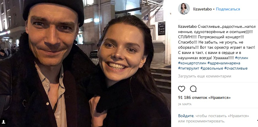 Елизавета Боярская с мужем фото