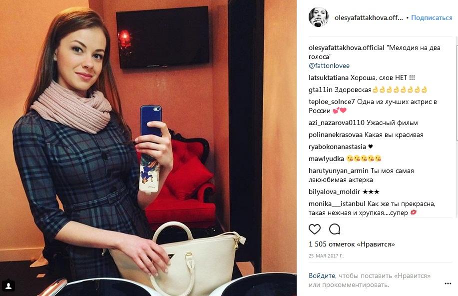 Олеся Фаттахова Инстаграм фото