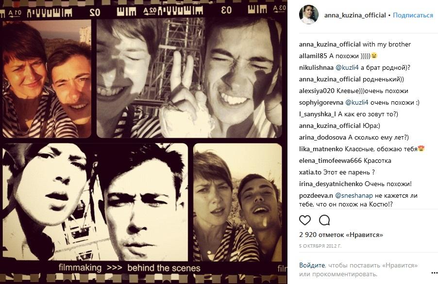 Анна Кузина с братом фото