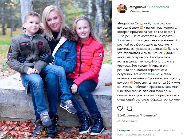 Анастасия Трегубова с сыном и дочерью