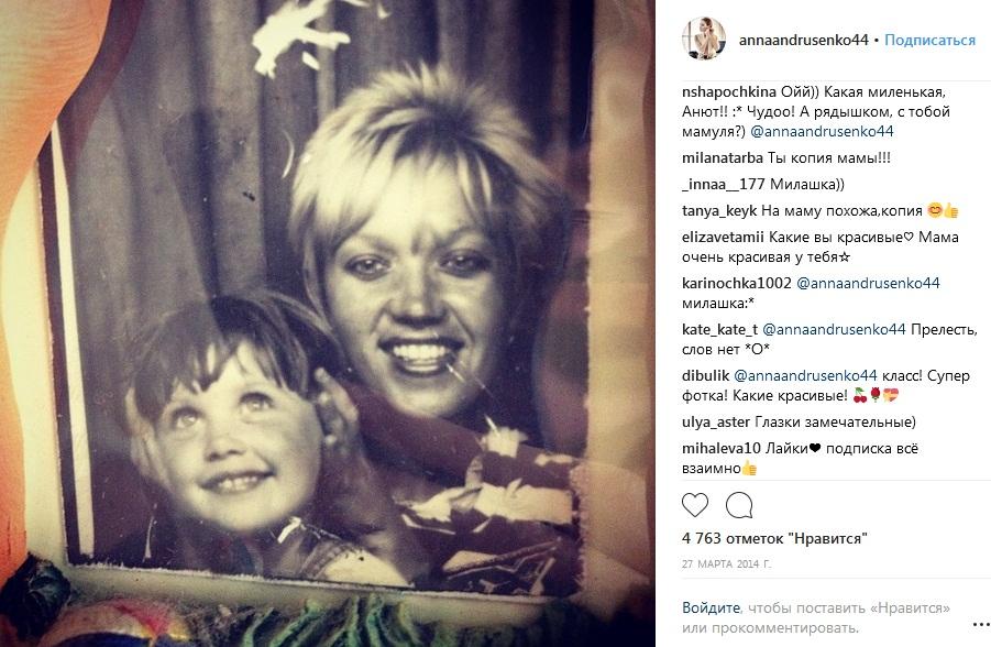 Анна Андрусенко в детстве с мамой фото