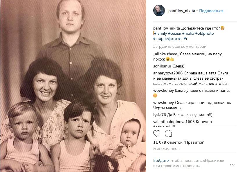 Никита Панфилов в детстве с семьей фото